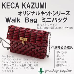 手芸 キット ラ メルヘン テープ Walk bag 1ケ バッグ 取寄商品|poplar