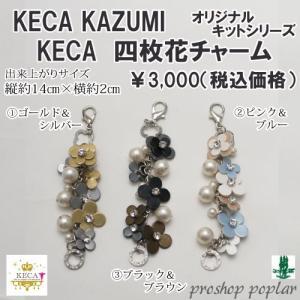 手芸 キット KECA KAZUMIオリジナルキット 四枚花チャーム 1ケ アクセサリー 取寄商品|poplar