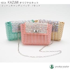 手芸 キット ラ メルヘン テープ  コットンキャンディバッグ 1セット バッグ 取寄商品|poplar