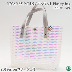 手芸 キット ラ メルヘン テープ Plue up bag 2019ssバージョン オーロラ156番 1セット バッグ 取寄商品|poplar