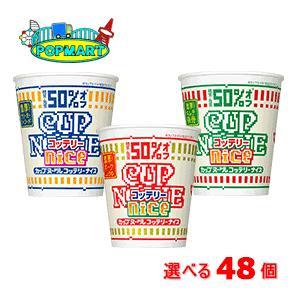日清 カップヌードルライト/ナイス 12個単位で選んで合計48個(4ケース)|popmart