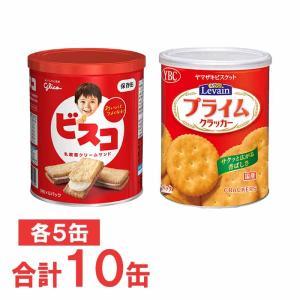 グリコ ビスコ保存缶×5缶&ヤマザキ ルヴァン...の関連商品9