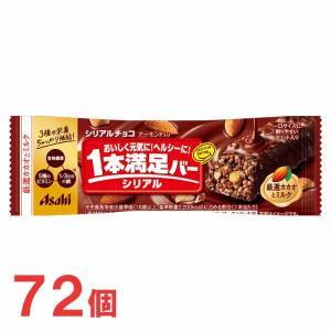 アサヒ 1本満足バー シリアルチョコ 72個セット|popmart