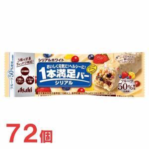 アサヒ 1本満足バー シリアルホワイト 72個セット|popmart