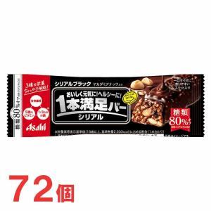 アサヒ 1本満足バーシリアルブラック72個セット 糖類80%オフ|popmart