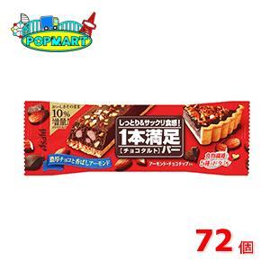 アサヒ 1本満足バー チョコタルト 72個セット|popmart