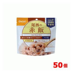 尾西食品 アルファ米 赤飯100g×50袋  非常食や保存食に popmart