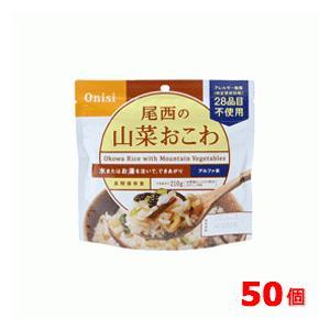 尾西食品 アルファ米 山菜おこわ100g×50袋  非常食や保存食に popmart