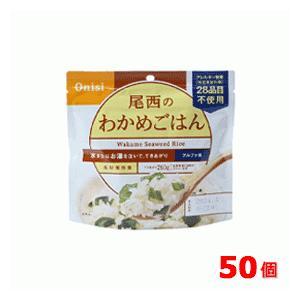 尾西食品 アルファ米 わかめごはん100g×5...の関連商品9