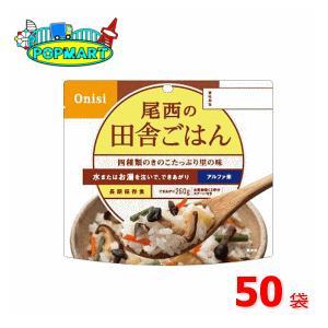 尾西食品 アルファ米 田舎ごはん100g×50袋  非常食や保存食に popmart