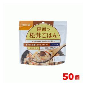 尾西食品 アルファ米 松茸ごはん100g×50袋  非常食や保存食に popmart