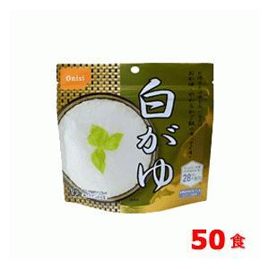 尾西食品 アルファ米 白がゆ42g×50袋  非常食や保存食に popmart