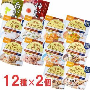 尾西食品 アルファ米 全12種×各2袋 計24袋セット  非常食 保存食 popmart