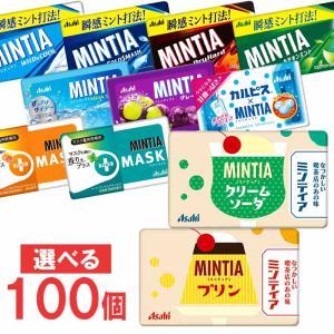 アサヒ ミンティア 50粒(MINTIA) 10個単位で選んで合計100個セット まとめ買いでお買い...