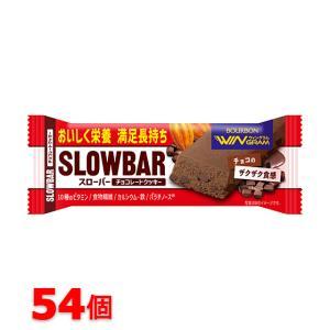 ブルボン スローバーチョコレートクッキー 54個セット