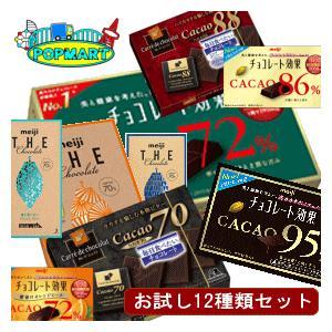 明治 森永 高カカオチョコレート 12種類お試し...の商品画像