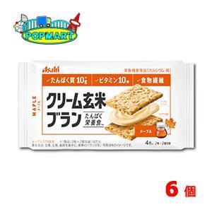 アサヒ クリーム玄米ブラン メープルナッツ&グラノーラ×6個|popmart
