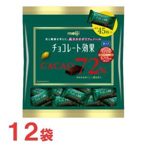 大容量ボックスよりもお得!明治 チョコレート効果カカオ72% 大袋 12袋|ポップマート PayPayモール店