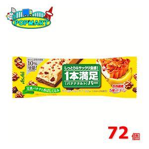 アサヒ 1本満足バー バナナタルト 9個×8箱(計72個)セット|popmart