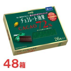 クール便対応  明治 チョコレート効果カカオ72%26枚入り 130g×48箱 高カカオ チョコレート|popmart