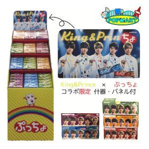 【限定セール】【King&Princeパネル什器付】UHA味覚糖 ぷっちょ×King&Prince 120個 限定品 ぷっちょキンプリ キンプリぷっちょ popmart