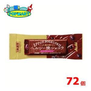 アサヒ 1本満足バー ヘルシー焼きショコラ プレーン 72個セット|popmart