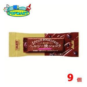 アサヒ 1本満足バー ヘルシー焼きショコラ プレーン 9個セット|popmart