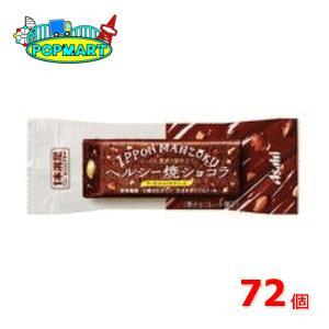 アサヒ 1本満足バー ヘルシー焼きショコラ アーモンド 72個セット|popmart