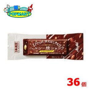 アサヒ 1本満足バー ヘルシー焼きショコラ アーモンド 36個セット|popmart