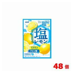 アサヒグループ食品 塩レモンキャンディ 48袋 熱中症対策 飴