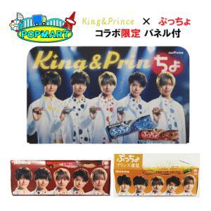 (訳ありセール)[King&Princeパネル付]UHA味覚糖 ぷっちょ×King&Prince イバラキングメロン30個、プリンス清見30個 計60個セット popmart