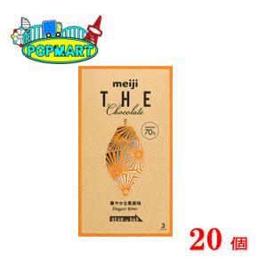 明治 ザ・チョコレート華やかな果実味エレガントビター 50g×20袋 カカオ70% 高カカオ チョコ...
