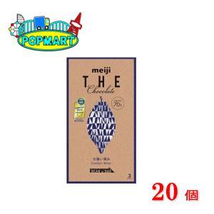 明治 ザ・チョコレート力強い深みコンフォートビター 50g×20箱 カカオ70% 高カカオ チョコレ...