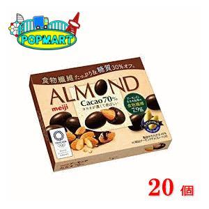 クール便対応 明治 アーモンドチョコレートカカオ70% 68g×20箱 高カカオ チョコレート|popmart