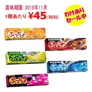 [訳ありセール]UHA味覚糖 ぷっちょ 120個 ぷっちょキンプリ キンプリぷっちょ グミ popmart