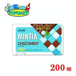 ミンティア チョコミント 50粒(MINTIA) 10個×20P 計200個セット まとめ買いでお買...