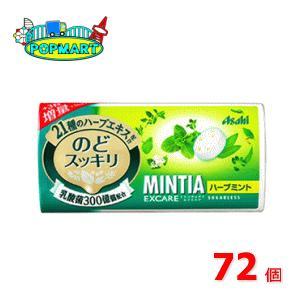 アサヒ ミンティア(MINTIA)エクスケア ハーブミント72個セット