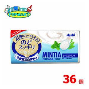 アサヒ ミンティア(MINTIA)エクスケア ヨーグルトミント36個セット