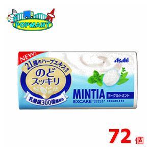 アサヒ ミンティア(MINTIA)エクスケア ヨーグルトミント72個セット