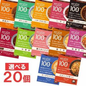 大塚食品 マイサイズ2個単位で選べる合計20個セット レトルトごはん レトルト食品
