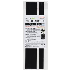 ベビーカー反射テープ ブラック/黒 30cm 6枚 送料無料