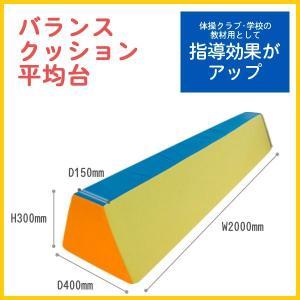 バランスクッション:平均台 送料無料 日本製キッズコーナー|popnland
