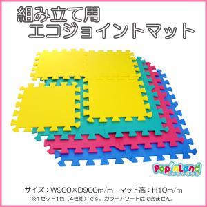 安心、安全の日本製キッズコーナー クッション・マット|popnland