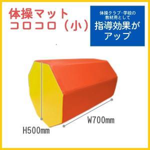 コロコロ(小) 送料無料 日本製キッズコーナー|popnland