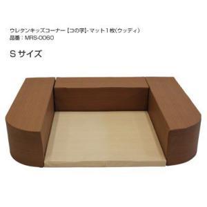 キッズコーナー ベビーサークル ウレタン製 /木目調1.1m×0.9m コの字 マット1枚 角丸タイプ|popnland