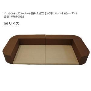 キッズコーナー ベビーサークル ウレタン製 /木目調2.2m×1.1m コの字 マット2枚 角丸タイプ|popnland