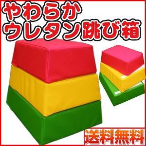 キッズコーナー ウレタン製 /送料無料 跳び箱クッション|popnland
