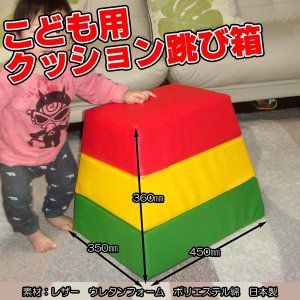 キッズコーナー ウレタン製 /送料無料 跳び箱クッション|popnland|03