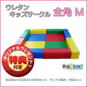 キッズコーナー ベビーサークル ウレタン製 /10色2.2m×2.2m|popnland
