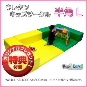 キッズコーナー ベビーサークル ウレタン製 /10色2.4m×1.2m|popnland
